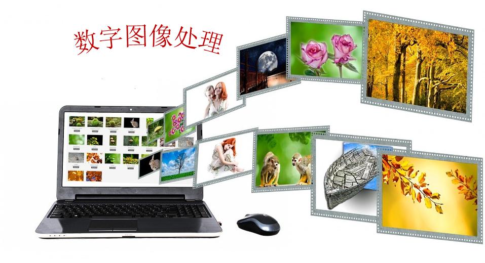 数字图像处理在线开放课程
